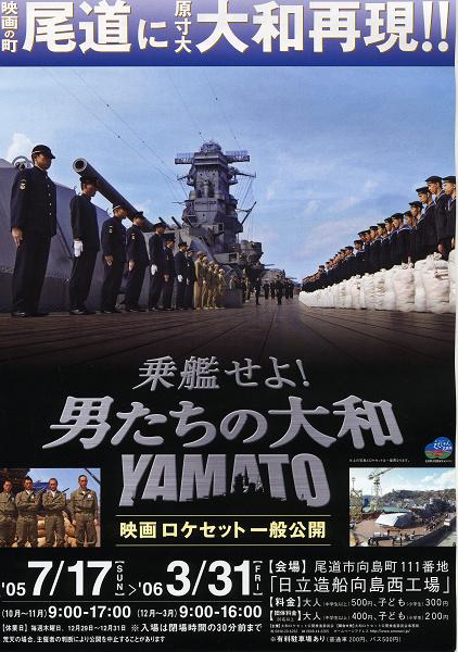 yamato010001